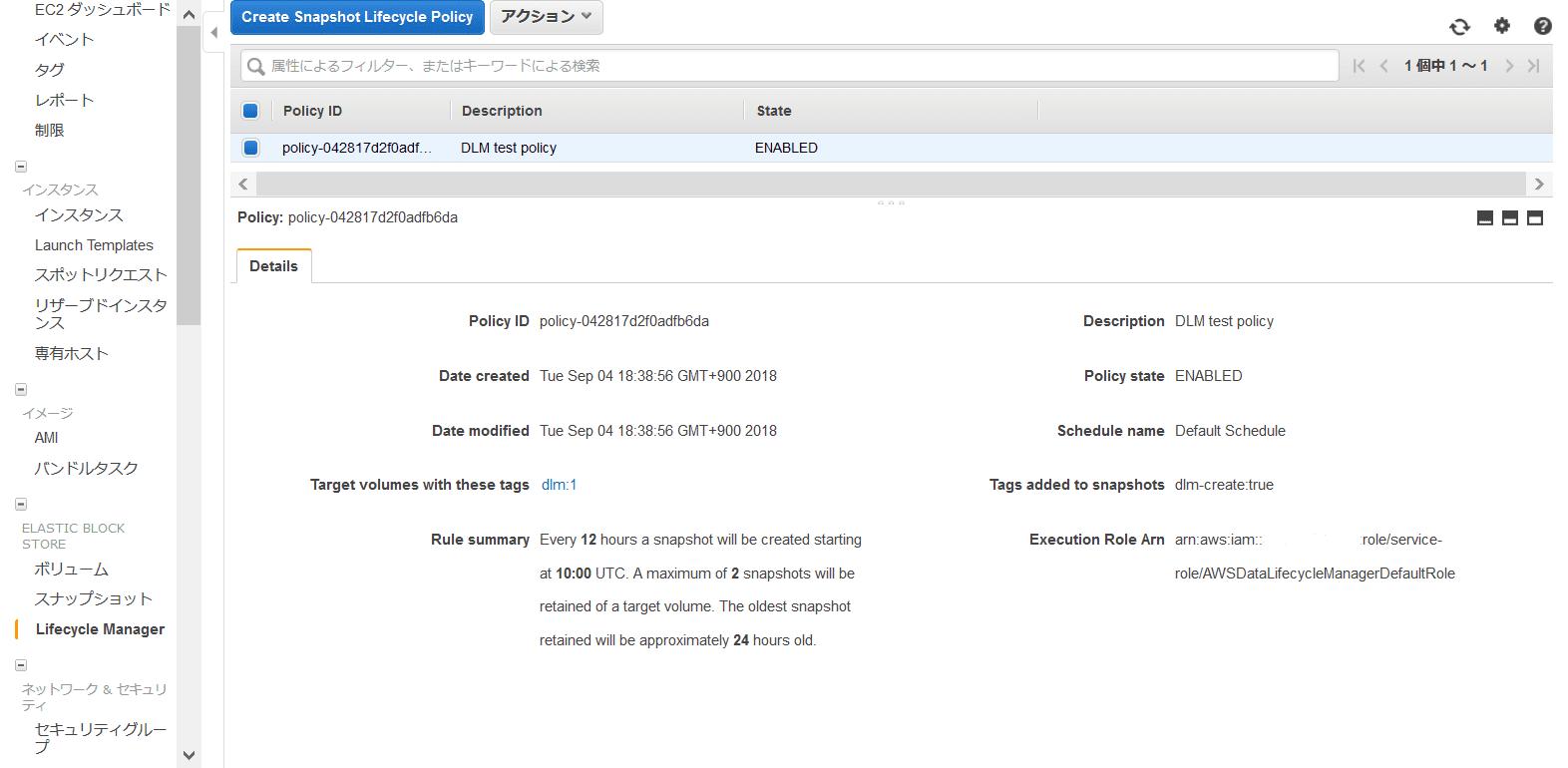 Amazon DLM で簡単!スナップショット世代管理