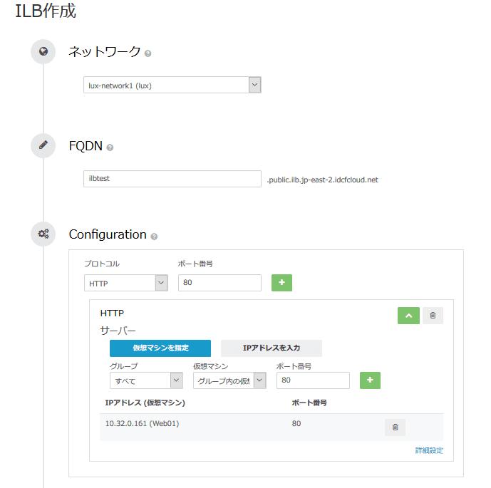 idcfcloud-cliからILBを操作してみる(ILBでオートスケールできるかな)